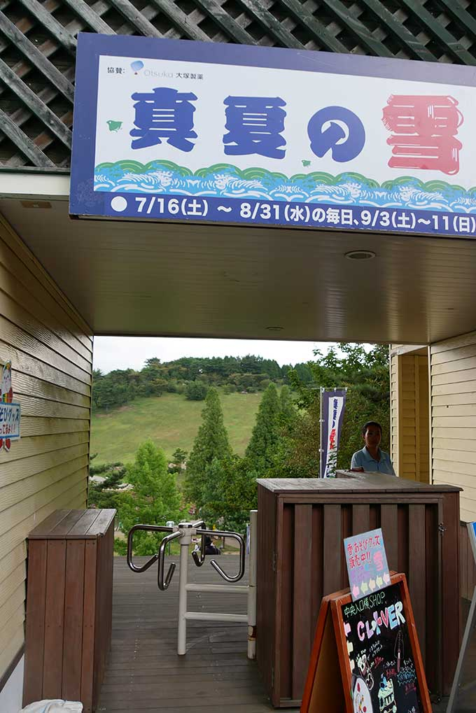 六甲山カンツリーハウスの入り口