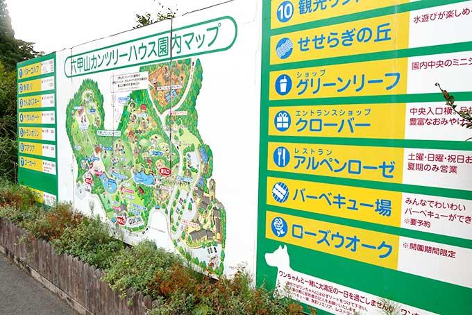 六甲山カンツリーハウスの案内看板