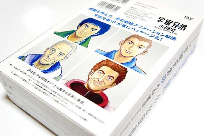 宇宙兄弟#0のDVDが発売