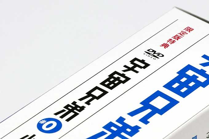 宇宙兄弟#0  Special Edition DVD付