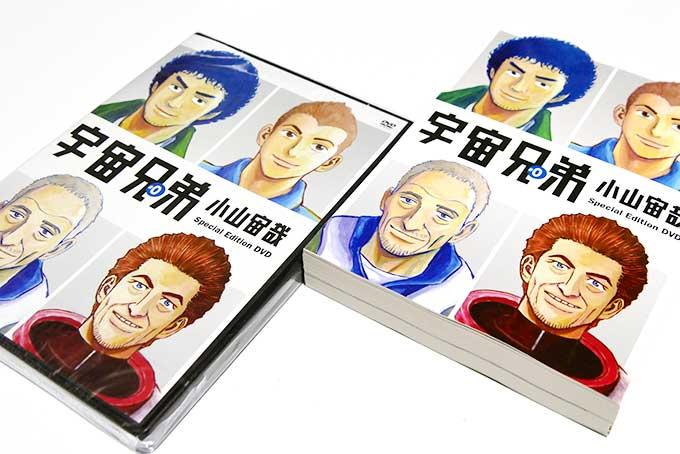 宇宙兄弟#0  Special Edition DVDとブックレット