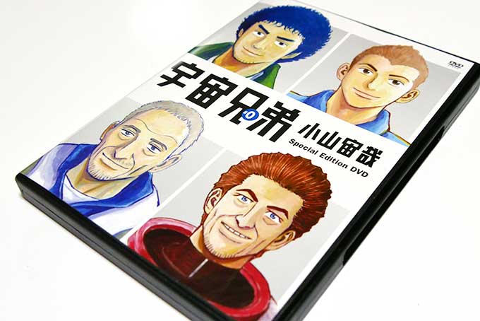 宇宙兄弟#0  Special Edition DVD