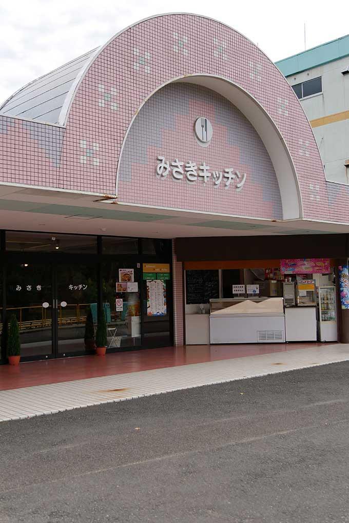 みさきキッチン!!
