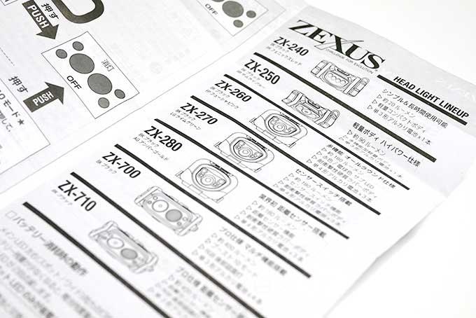 ZEXUSシリーズ一覧
