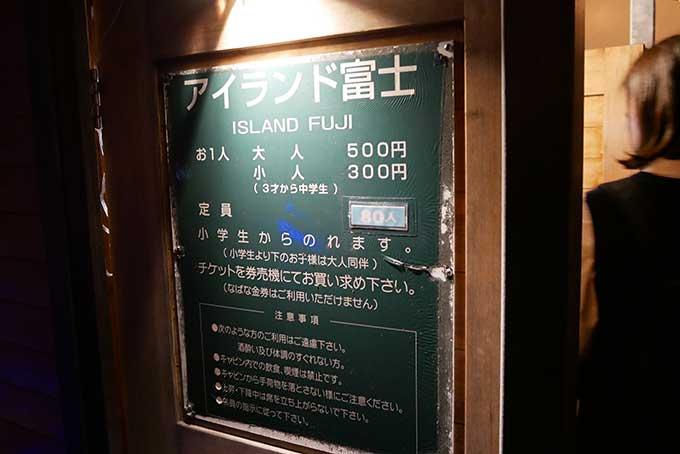 アイランド富士(展望台)の料金