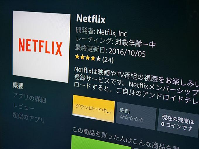 ネットフリックス(Netflix)をFire TV Stickから登録する手順!