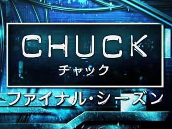 CHUCK/チャック シーズン5