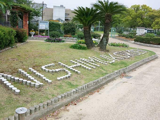 西武庫公園(交通公園)