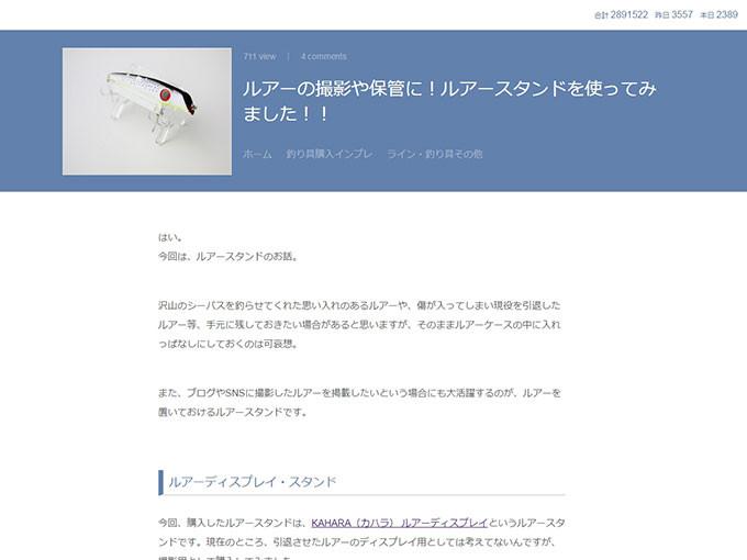 1カラムのブログデザイン