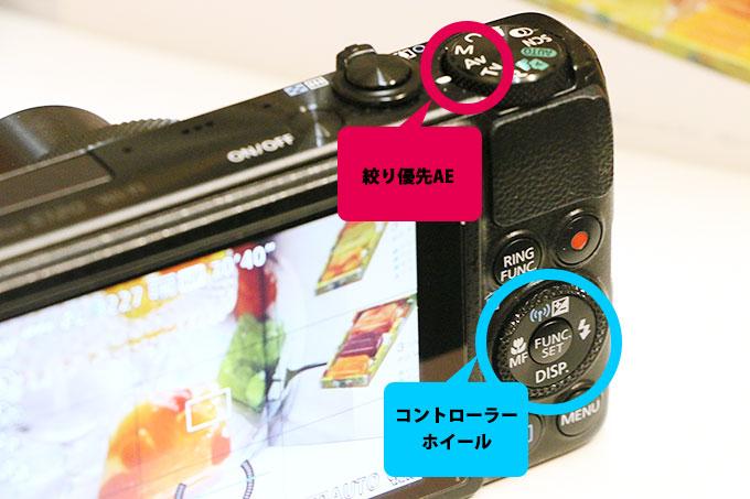 PowerShot S120の設定例