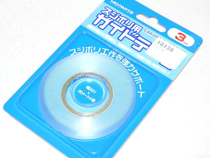 スジ彫り用ガイドテープ