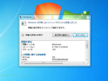 頻発するBlueScreenエラー BCCode 116を解決する
