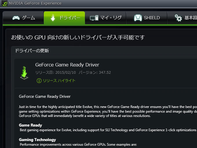 GeForce Experience ドライバ更新