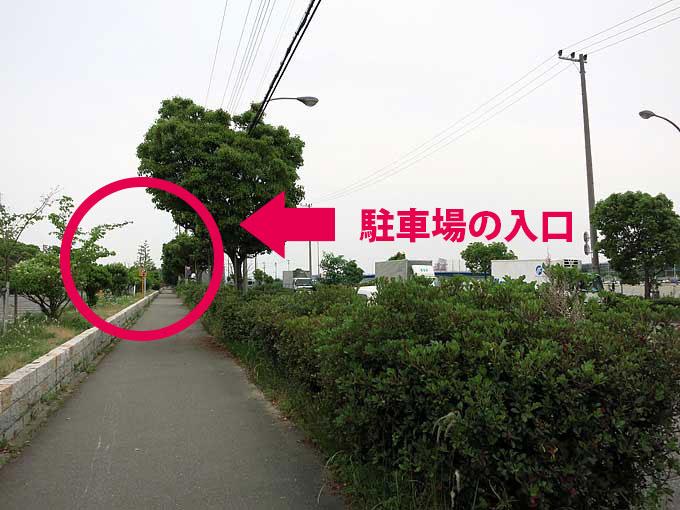 甲子園浜海浜公園の駐車場入口