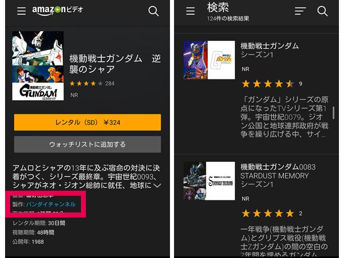>Amazonのレンタル・購入アニメ