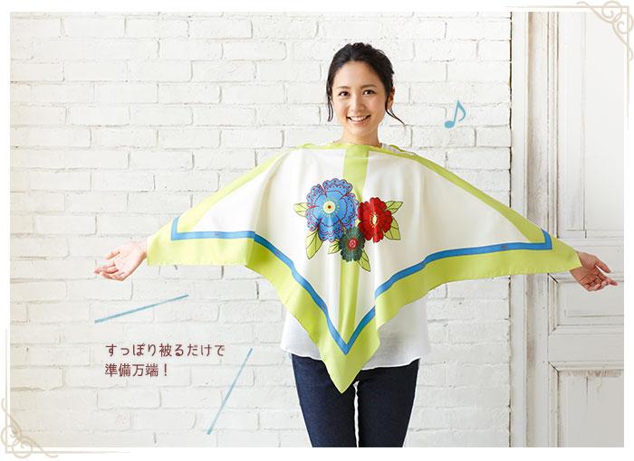 授乳スカーフ(ケープ)