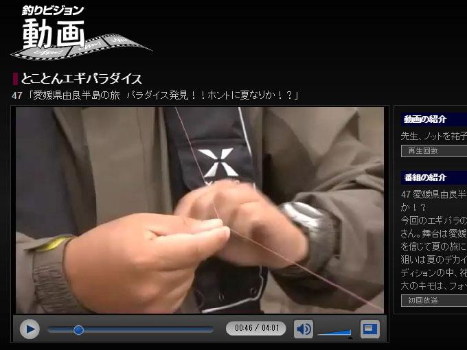 釣りビジョン:堀田式FGノット