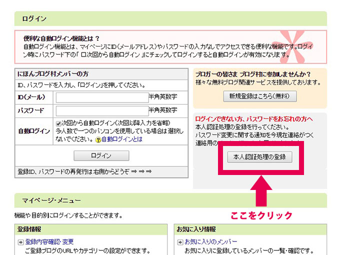 にほんブログ村の本人認証