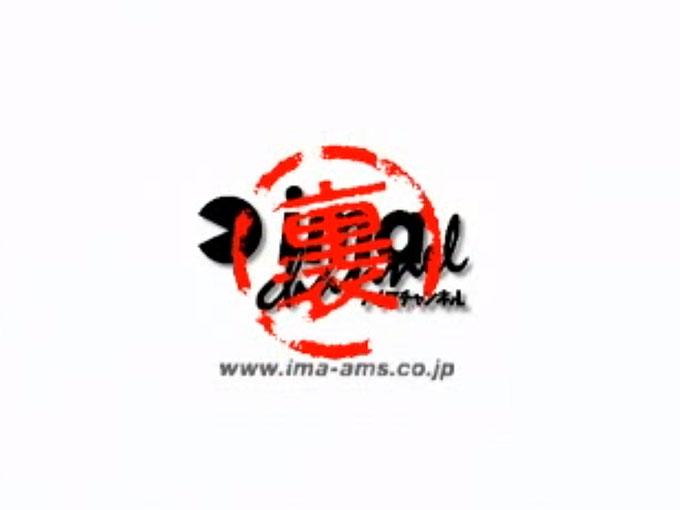 裏imaチャンネル
