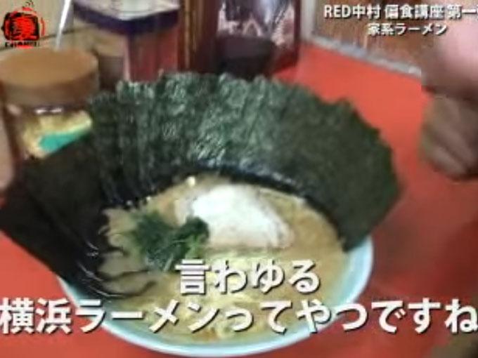 横浜ラーメンってやつです