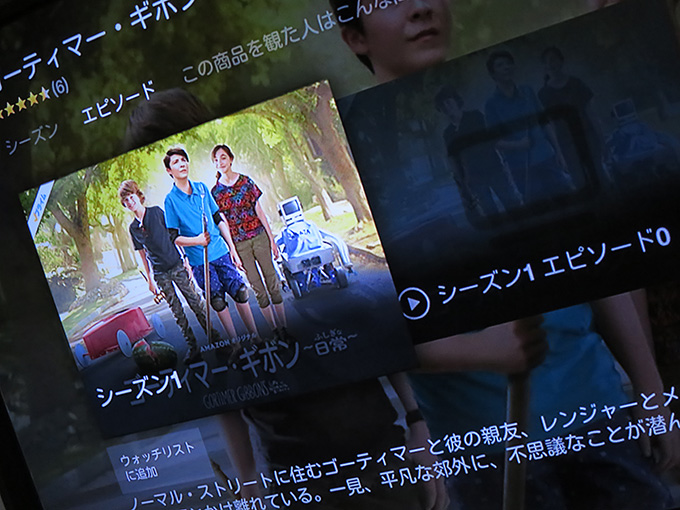 Amazonの海外ドラマ『ゴーティマー・ギボン』