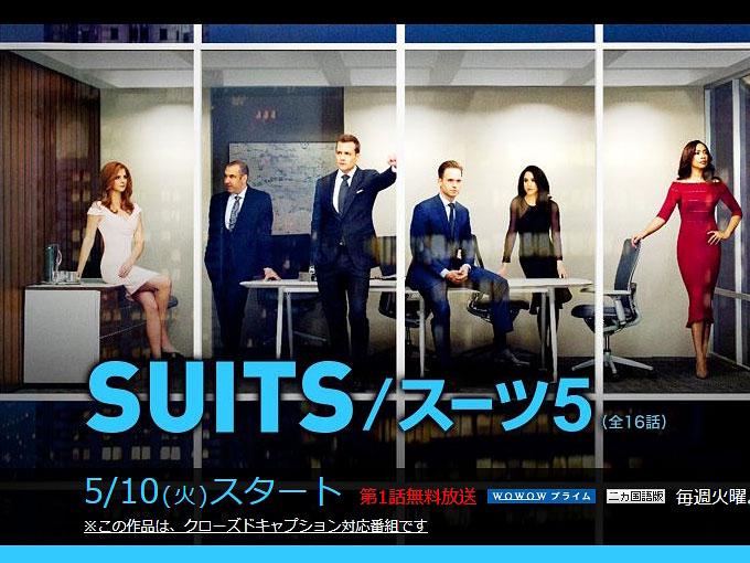 海外ドラマ「SUITS3/スーツ」シーズン5