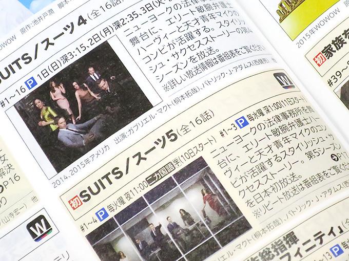 海外ドラマ「SUITS3/スーツ」シーズン5と再放送