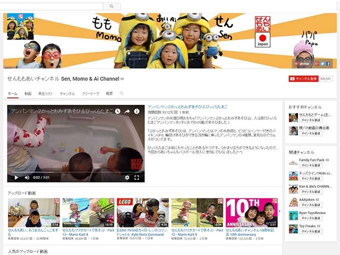 せんももあいチャンネル Sen, Momo & Ai Channel