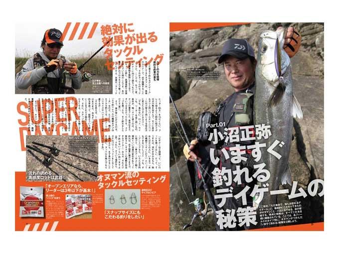 シーバス釣り専門の雑誌The SEABASS(ザ シーバス)の小沼正弥