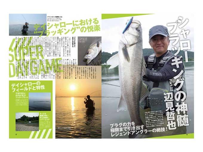 シーバス釣り専門の雑誌The SEABASS(ザ シーバス)の辺見哲也