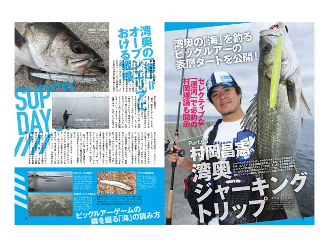 シーバス釣り専門の雑誌The SEABASS(ザ シーバス)の村岡昌憲