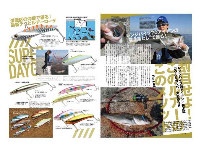 シーバス釣り専門の雑誌The SEABASS(ザ シーバス)の鈴木諒