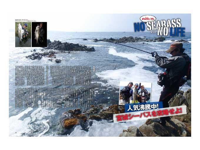シーバス釣り専門の雑誌