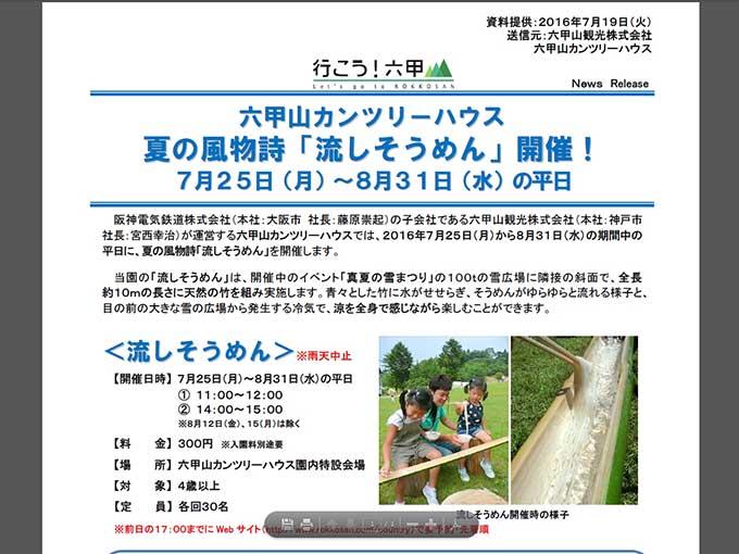 六甲山カンツリーハウス 夏の風物詩「流しそうめん」開催!