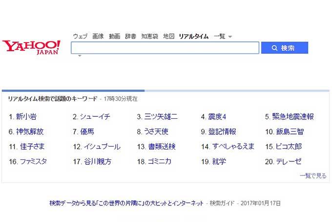 Yahoo!リアルタイム検索~Twitter(ツイッター)、Facebookをログインなしで同時に検索!