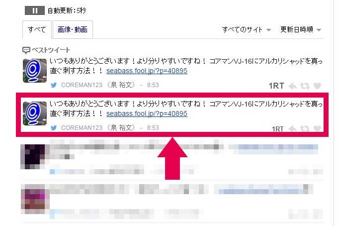 コアマンの代表。泉氏がTweetしてくれています!!