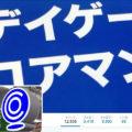 コアマン泉氏にSpecialThanks (スペシャルサンクス)!!