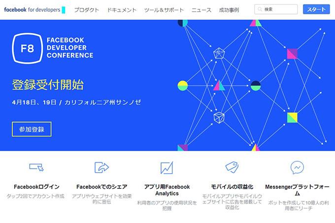 FacebookのAPP IDを取得