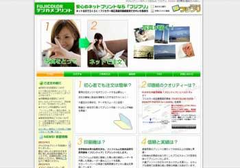 デジカメ写真ネット