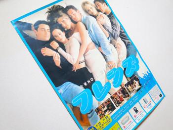 フレンズのポスター