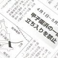 甲子園浜生物保護地区への立入禁止のお願い