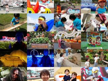 【関西周辺】子供の遊び場&お出かけ&宿泊スポットを紹介!